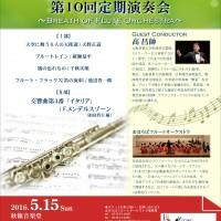 5月15日 まほろばフルートオーケストラ 第10回定期演奏会 チラシ