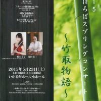 2015まほろばスプリングコンサート~竹取物語~