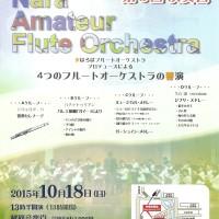 奈良アマチュアフルート合奏団S 第6回演奏会 チラシ表面