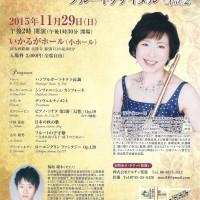 2015年11月29日 松浦詩子 フルートリサイタル Vol. 2 チラシ