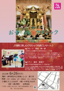 経田耕一郎 第3回 ミニライブ お寺 de クラシック Vol. 1