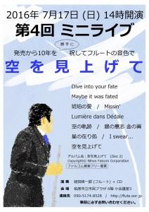 経田耕一郎 第4回 ミニライブ
