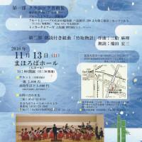 11月13日 まほろばフルートオーケストラ 特別演奏会 チラシ