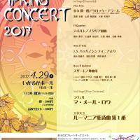4月29日 まほろばフルートオーケストラ スプリングコンサート2017 チラシ