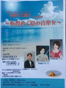 7月15日 奈良フィルサロンコンサート 音楽の土曜日 vol. 149