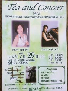 7月29日 Tea and Concert Vol. 6