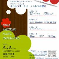 奈良アマチュアフルート合奏団S 第7回演奏会 チラシ表