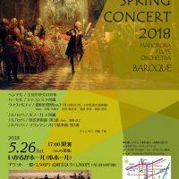 5月26日 まほろばフルートオーケストラ スプリングコンサート2018 バロック チラシ
