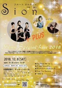 12月8日 Sion+PLUS X'mas Special Live 2018 チラシ