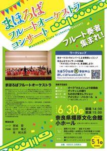 6月30日 まほろばフルートオーケストラコンサート チラシ
