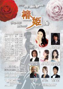 8月16日 加藤英雄とアブナイ仲間たち!によるオペラ「三大悲劇」3 『椿姫』 チラシ