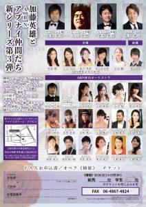8月16日 加藤英雄とアブナイ仲間たち!によるオペラ「三大悲劇」3 『椿姫』 チラシ2