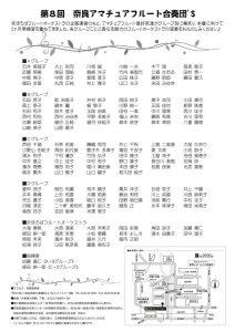 奈良アマチュアフルート合奏団'S 第8回演奏会 チラシ裏面