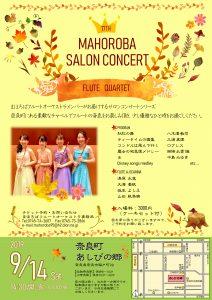 9月14日 17th まほろばサロンコンサート チラシ