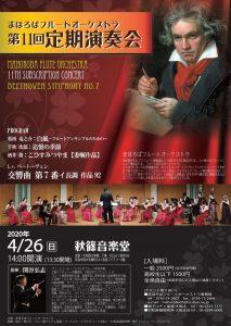 4月26日 まほろばフルートオーケストラ 第11回定期演奏会 チラシ