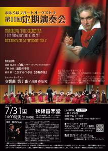 7月31日 まほろばフルートオーケストラ 第11回定期演奏会 チラシ